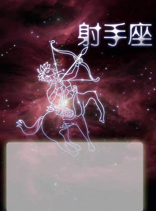 12月22日是什么星座:射手摩羯座